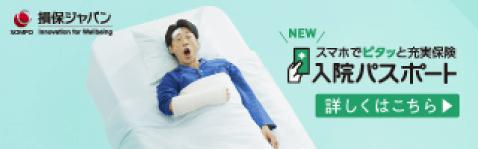 損害保険ジャパン【スマホでピタッと充実保険 入院パスポート】
