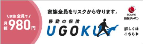 損害保険ジャパン【移動の保険UGOKU】
