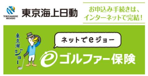 東京海上日動【ゴルファー保険】
