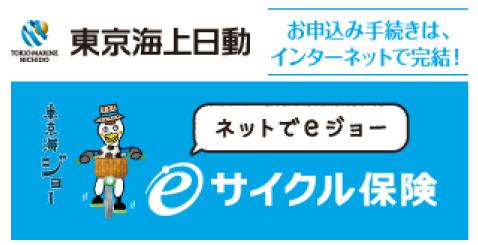 自転車保険 東京海上日動【サイクル保険】